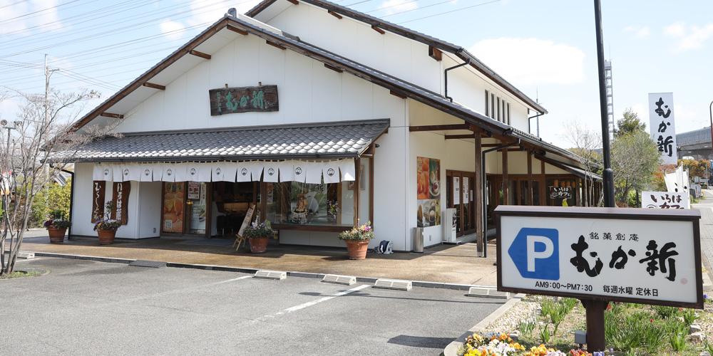 むか新【和泉の国本館】写真