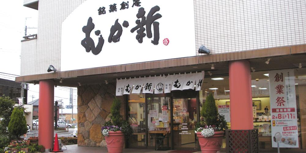 むか新【久米田店】写真