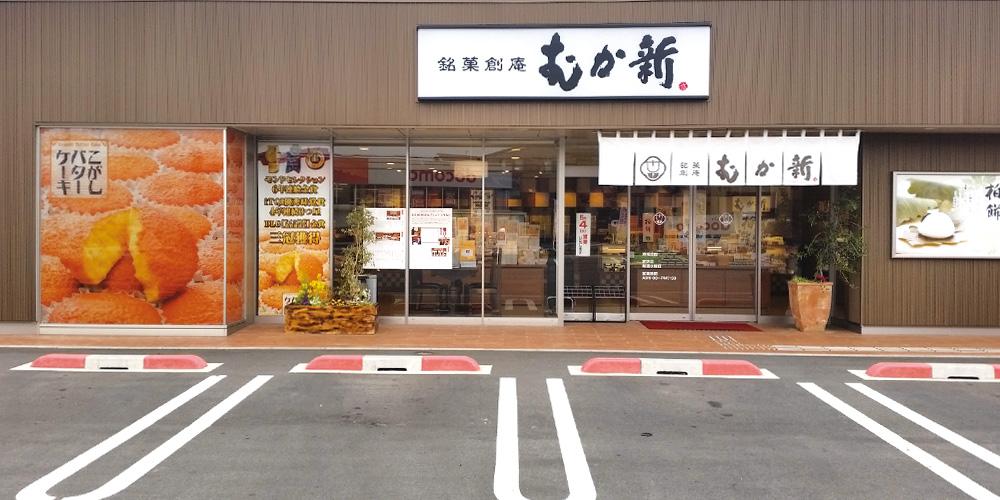 むか新【堺福田店】写真