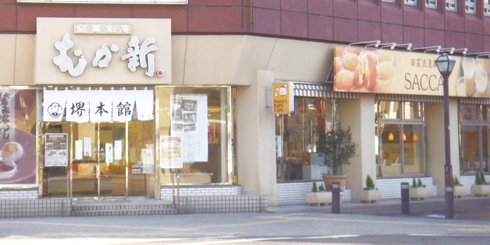 むか新【堺本館】写真